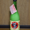 先週のお酒【花酔酒造・どぶ・活性純米酒】