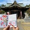 赤羽八幡神社(東京・北区)の御朱印とミニ御朱印