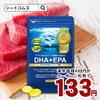 【23日クーポンで133円&P10倍】DHA+EPAオメガ3系α-リノレン酸《約1ヵ月分》【モンドセレクション金賞受賞】ネコポス送料無料ダイエット サプリ/DHA EPA/dha サプリメント/天然マグロを100%使用したサラサラ成分で、ドロドロの流れをスムーズににし、毎日の健康ケアにお役立てください。
