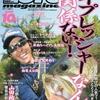 【バス釣り雑誌】ハイプレッシャーを攻略「ルアーマガジン 2019年 10月号」発売!