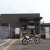 兵庫県道223号 播磨新宮停車場線