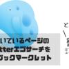今開いているページのTwitterエゴサーチをするブックマークレット