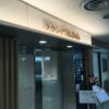 【熊本空港】ラウンジ ASO 体験記【カードラウンジ】