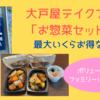 大戸屋でテイクアウト!「お惣菜セット」はファミリーにおすすめ!最大おくらお得になる?
