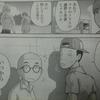 今週の漫画ゴラク「ノブナガ先生」であの作品のパロディを発見!彼らの目指すものとは!?