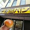 4/27三宅健表紙Hanako楽しみ