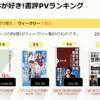 『検証 検察庁の近現代史』が堂々第1位!! 本が好き!書評PVランキング 3/26-4/1 #本が好き #書評 #ランキング