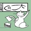 自分の絵を描くということは ネコのイラスト