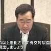 韓国首相李洛淵の妄言