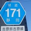 #404 旧東海道巡り(富士市内) 県道171号線