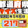 【都道府県クイズ】第217回(問題&解説)2020年1月2日