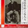 【雑想】コンニチワ2020年代?