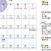 自然育児・旧暦カレンダー作成しました!無料ダウンロードできます。