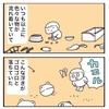 砂浜にいろんな物が落ちていた話【4コマ漫画2本】