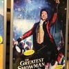 【音大生 吉村南美の「タッチを劇場に連れて行って」】8ベル『映画「グレイテスト・ショーマン」2時間に詰め込まれた最高のショーパフォーマンス』