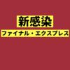 【ネタバレ有り】映画『新感染 ファイナル・エクスプレス』感想