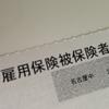 退職後の手続き その⑤ (雇用保険・初回認定)