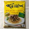 「Ça va(サヴァ)?缶」のおいしさを再現するためのパスタソースが旨すぎた【サヴァ缶とオリーブオイルのパスタソース/エスビー食品】