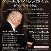 幻のバレンボエム『ベートヴェン/ピアノソナタ1番2番3番4番』リサイタル