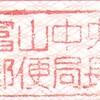 05 旅行貯金 中央郵便局にこだわる<その5>(2000年12月)