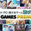【ゲーム】DMM GAMES PREMIUM感想!月額2,980円でまいてつ・イブニクル遊び放題がお得すぎる!