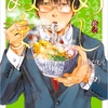 アニメ化もされた人気漫画『めしぬま。』を実質無料で読む方法【漫画村いらず】