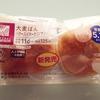 低糖質商品レビュー:35 ローソンの大麦パン マーガリンサンド