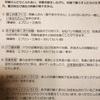 修学旅行「阿蘇人ツーリズム体験学習希望調査」