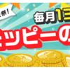 13日は「モッピーの日」!ピザハット9%還元!