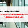 【不動産】2019年2月9日開催!「ふんどし王子&ポール 世界一周凱旋セミナーin新潟」へ参加申込みをしました!