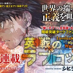 『英戦のラブロック』「週刊少年マガジン」24号から連載開始!