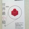 nanoblock作品展 #01