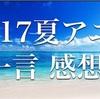 【2017 夏アニメ】個人的感想