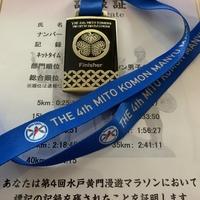 水戸黄門漫遊マラソン【完走記】