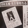 河村市長の金メダル齧りは『呪』です。名古屋市民は本来、五輪を憎み、呪う…あの悲劇以来。