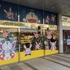 【2019/02/03 東京観光】ドラえもんPOP UP SHOPに行ってきたよ【東京ドームシティ、ラクーア】
