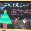 クリスマス展示会2018