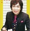 藤澤ノリマサ「NORIMASA FUJISAWA PREMIUM CLUB」Vol.20