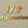 ドラマ  17才−at seventeen−