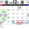 GR札幌12月カレンダー