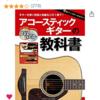 Amazonで購入したヤマハ出版のアコースティックギターの教科書を返品しました