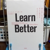 【LearnBetter/アーリック・ボーザー】