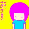日常四コマ漫画『東大潜入レポート第一弾!』