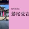 【福岡市西区】愛宕神社御朱印