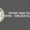 Google Apps ScriptでHTML・XMLのスクレイピングをするライブラリを公開してみた