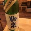 駒泉、純米吟醸無濾過生原酒の味。