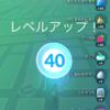 2019年06月11日クソ散歩 ~レベル40~