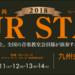 7/16(月祝)『YOUR STAGE 2018 プレコンサート』レポート!