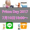 Amazonプライムデー2017は7月10日18:00から!キャンペーン・特典や2016年プライムデー振り返り!