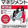 1月の読書録。プロジェクトマネジメント実践編